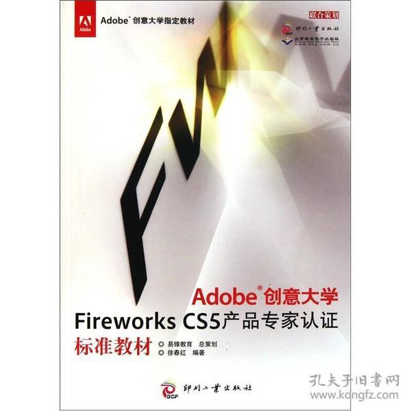 Adobe創意大學FireworksCs5產品專家認證標準教程