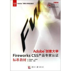 Adobe����澶у��Fireworks CS5浜у��涓�瀹惰�よ����������