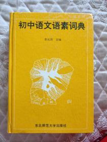 初中语文语素词典