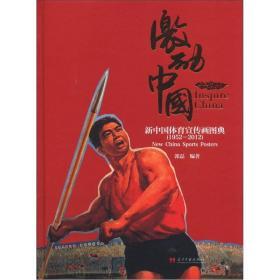 激励中国:新中国体育宣传画图典(1952-2012)