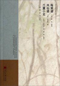 《海棠谱》第三种