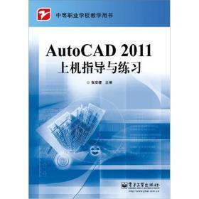 AutoCAD 2011上机指导与练习