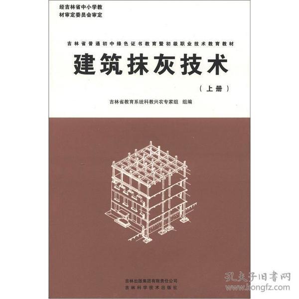 新农村建设-建筑抹灰技术(上)