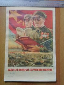 文革类宣传画23张合售:伟大领袖毛主席、人民公社好、三面红旗万万岁、全心全意为人民服务、热烈欢呼北京市革命委员会诞生、毛主席和林副主席及周恩来同志江青同志、团结起来争取更大的胜利、伟大的教导无穷的力量、紧跟毛主席在大风大浪中成长、毛主席是世界革命人民心中的红太阳、提高文化向现代化正规化国防军前进等