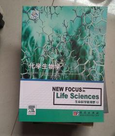 化学生物学:生命科学新视野7