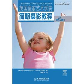 """""""十一五""""国家重点图书出版规划项目:英国皇家艺术学院简明摄影教程(第6版)"""