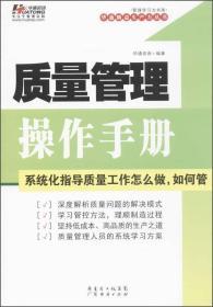 管理学习力书架·华通精益生产力丛书:质量管理操作手册