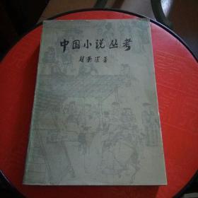 中国小说丛考
