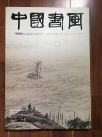 中国书画杂志2013 5 柳州博物馆藏明清绘画