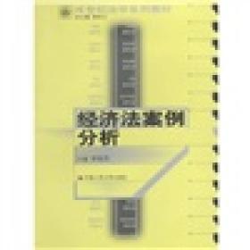 21世纪法学系列教材:经济法案例分析