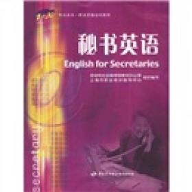1+X职业技术职业资格培训教材:秘书英语