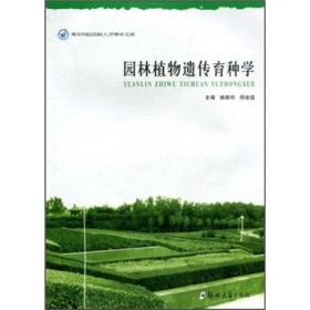 园林植物遗传育种学