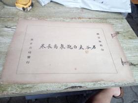 民国十一年(1922))珂罗版<石谷太白观泉图长卷>
