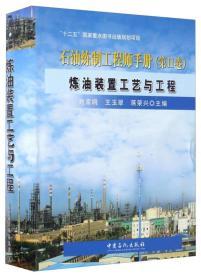 石油炼制工程师手册(第II卷)炼油装置工艺与工程