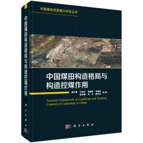 中国煤田构造格局与构造控煤作用