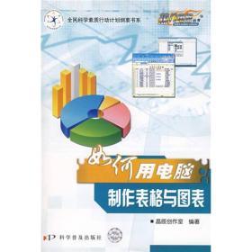 热门电脑丛书:如何用电脑制作表格与图表