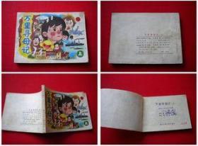 《万里寻母记》上册,浙江1984.12版一印15万册,7466号,连环画