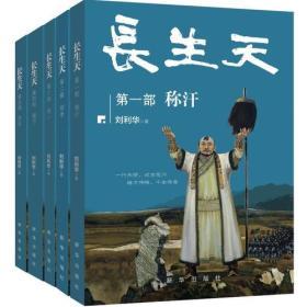 长生天(全5册)缺第四部 平装图书