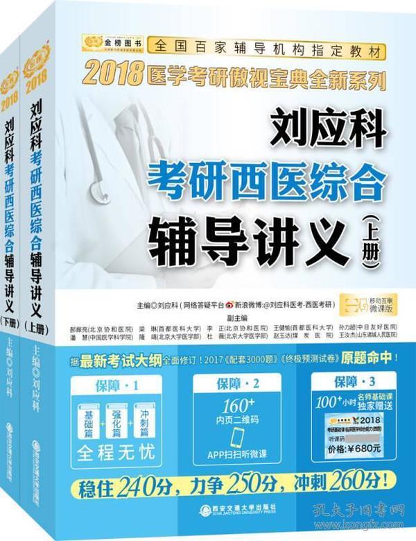 金榜图书2018刘应科考研西医综合辅导讲义 上下册