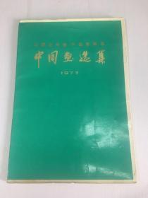 中国画选集(1973年全国连环画、中国画展)