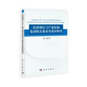 送书签zi-9787030376374-经济增长与产业结构变动的关系及其效应研究