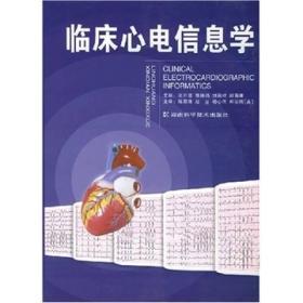 临床心电信息学
