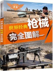世界經典武器完全圖解系列--世界經典槍械完全圖解