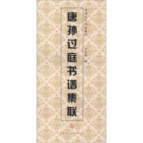 中国历代碑帖集联:唐孙过庭书谱集联