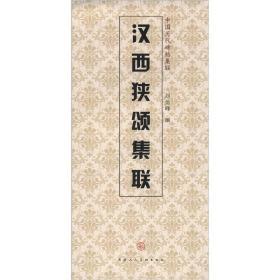 中国历代碑帖集联:汉西狭颂集联