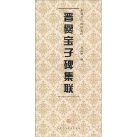 中国历代碑帖集联:晋爨宝子碑集联