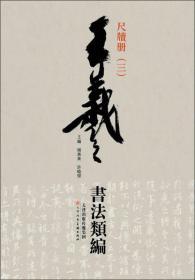 王羲之书法类编:尺牍册3
