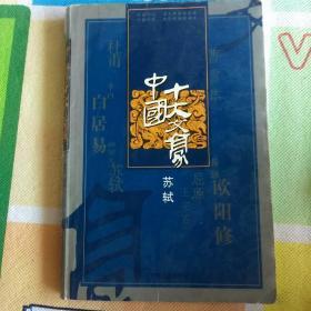 中国十大文豪(全十卷)