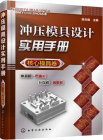 冲压模具设计实用手册(核心模具卷)