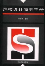 焊接设计简明手册