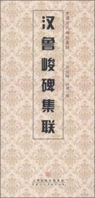 中国历代碑帖集联:汉鲁峻碑集联