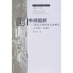 中间组织:近代工商同业公会研究(1918-1949)