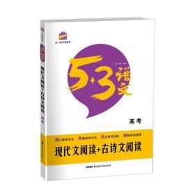 现代文阅读+古诗文阅读(高考)/53高考语文专项 曲一线科学备考(2017)