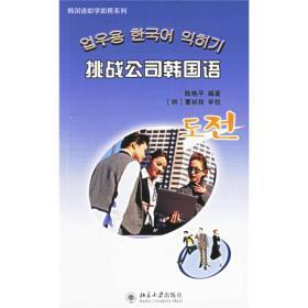 挑战公司韩国语