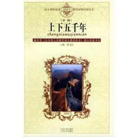 上下五千年(中国)——语文课程标准课外读物导读丛书
