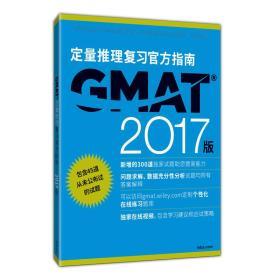 新东方 2017 GMAT官方指南(数学)