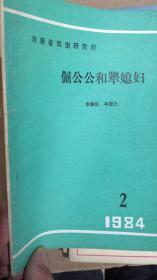 河南省戏剧倔公公和犟媳妇