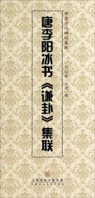 中国历代碑帖集联:唐李阳冰书《谦卦》集联
