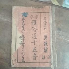 各界适用 刘绍清 河源   汇集雅俗通十五音(全本)
