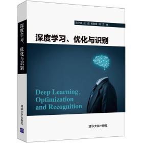深度学习、优化与识别 +机器学习 周志华 神经网络系统学术专著 直击互联网+AI