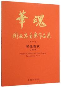 琴咏春秋.交响诗-华魂.关迺忠音乐作品集-(第一卷)