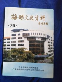 梅县文史资料 30