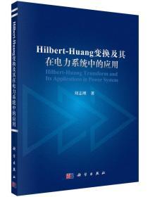 Hilbert-Huang变换及其在电力系统中的应用