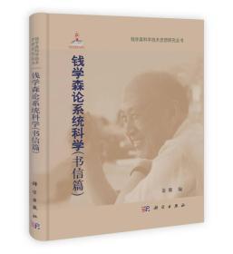 钱学森科学技术思想研究丛书:钱学森论系统科学(书信篇)