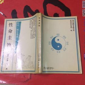 性命圭旨(影印本,上海古籍出版社)