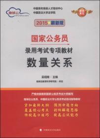 地球云·国家公务员录用考试专项教材:数量关系(2015最新版)